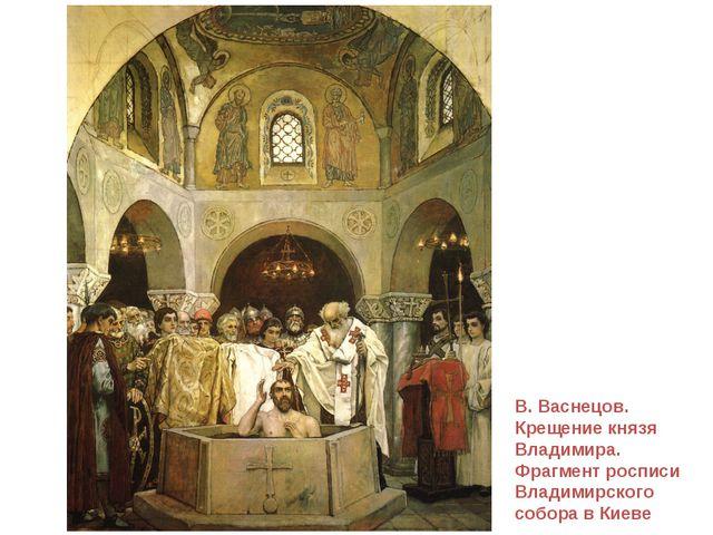 В. Васнецов. Крещение князя Владимира. Фрагмент росписи Владимирского собора...