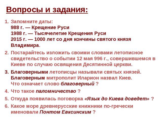 Вопросы и задания: Запомните даты: 988 г. — Крещение Руси 1988 г. — Тысячелет...