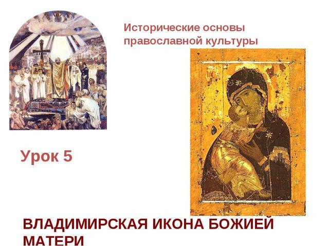 Исторические основы православной культуры Урок 5 ВЛАДИМИРСКАЯ ИКОНА БОЖИЕЙ МА...
