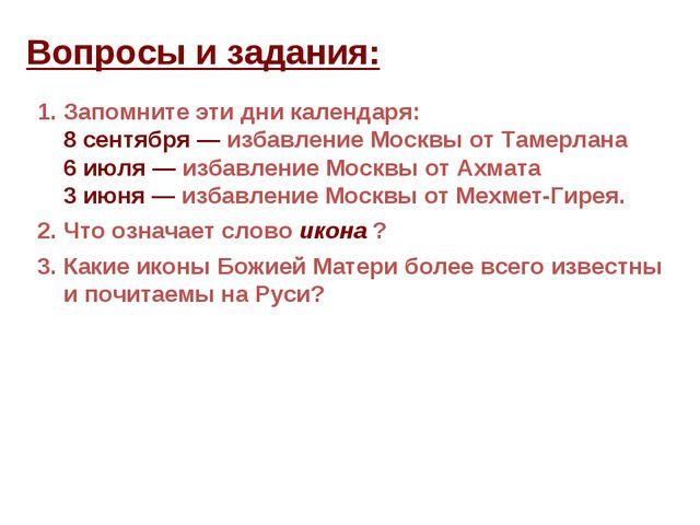 Вопросы и задания: Запомните эти дни календаря: 8 сентября — избавление Москв...