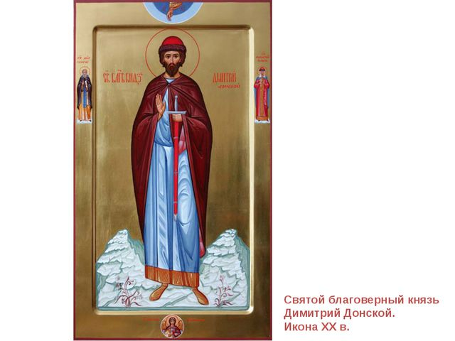 Святой благоверный князь Димитрий Донской. Икона XX в.