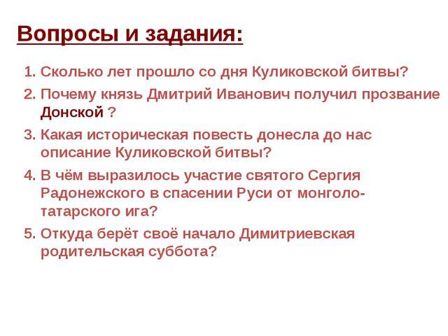 Вопросы и задания: Сколько лет прошло со дня Куликовской битвы? Почему князь...