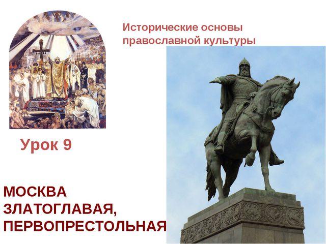 Исторические основы православной культуры Урок 9 МОСКВА ЗЛАТОГЛАВАЯ, ПЕРВОПРЕ...