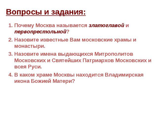Вопросы и задания: Почему Москва называется златоглавой и первопрестольной? Н...