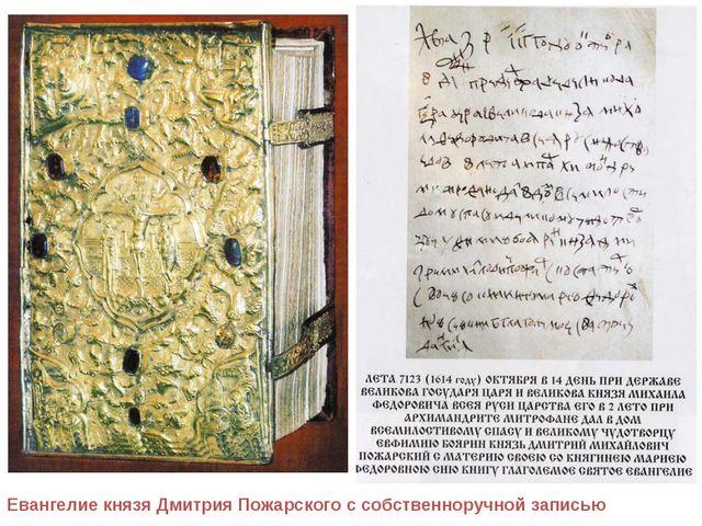 Евангелие князя Дмитрия Пожарского с собственноручной записью