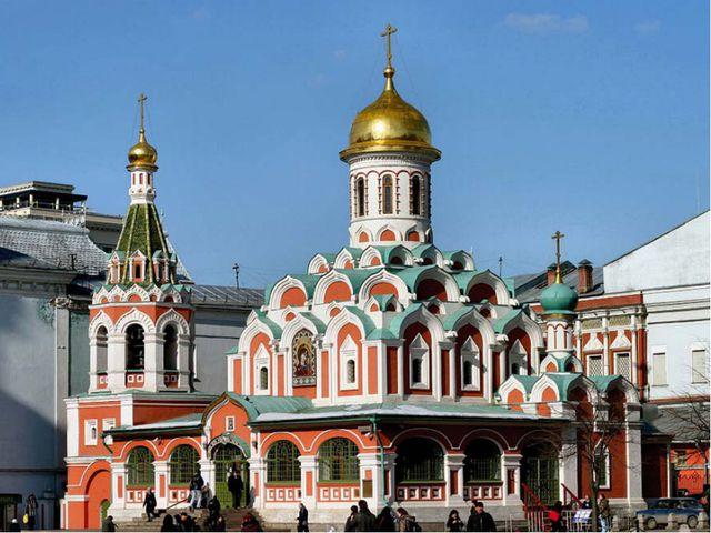 Казанский собор. Москва. Красная площадь