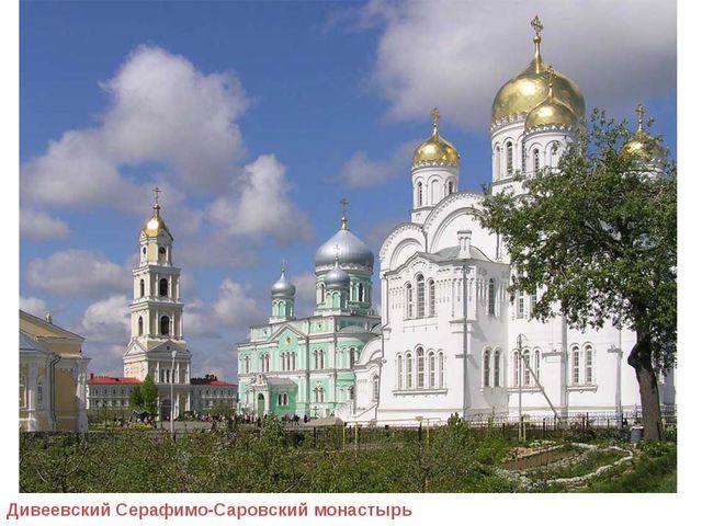 Дивеевский Серафимо-Саровский монастырь