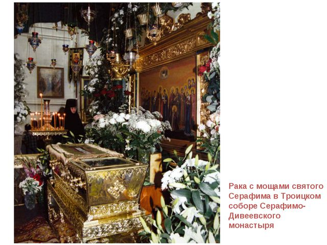 Рака с мощами святого Серафима в Троицком соборе Серафимо-Дивеевского монастыря