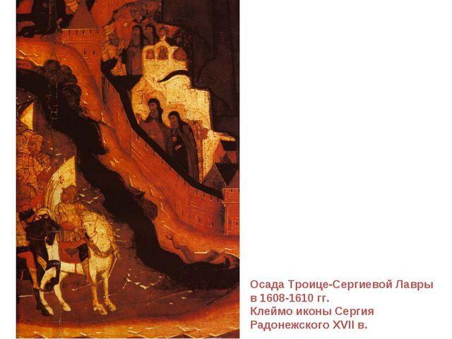 Осада Троице-Сергиевой Лавры в 1608-1610 гг. Клеймо иконы Сергия Радонежского...