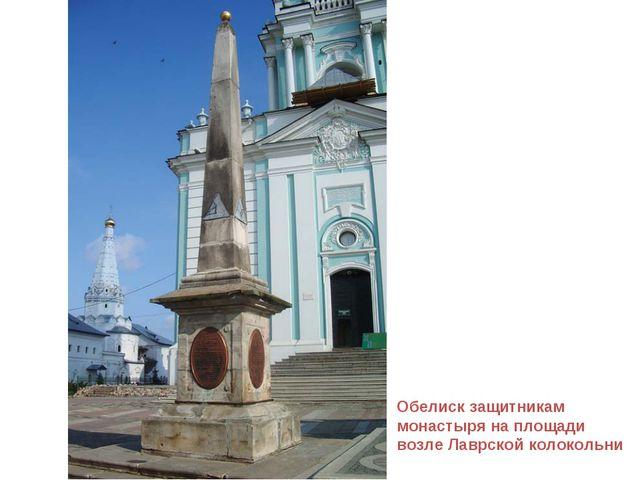 Обелиск защитникам монастыря на площади возле Лаврской колокольни