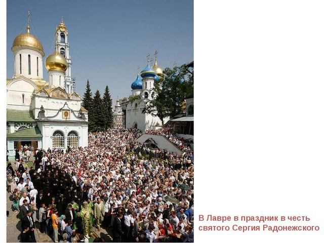 В Лавре в праздник в честь святого Сергия Радонежского