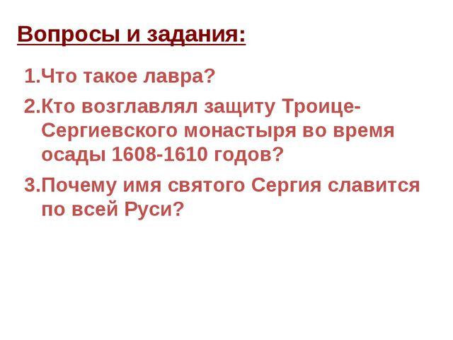 Вопросы и задания: Что такое лавра? Кто возглавлял защиту Троице-Сергиевского...