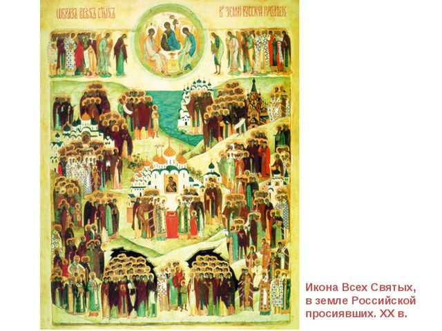 Икона Всех Святых, в земле Российской просиявших. ХХ в.