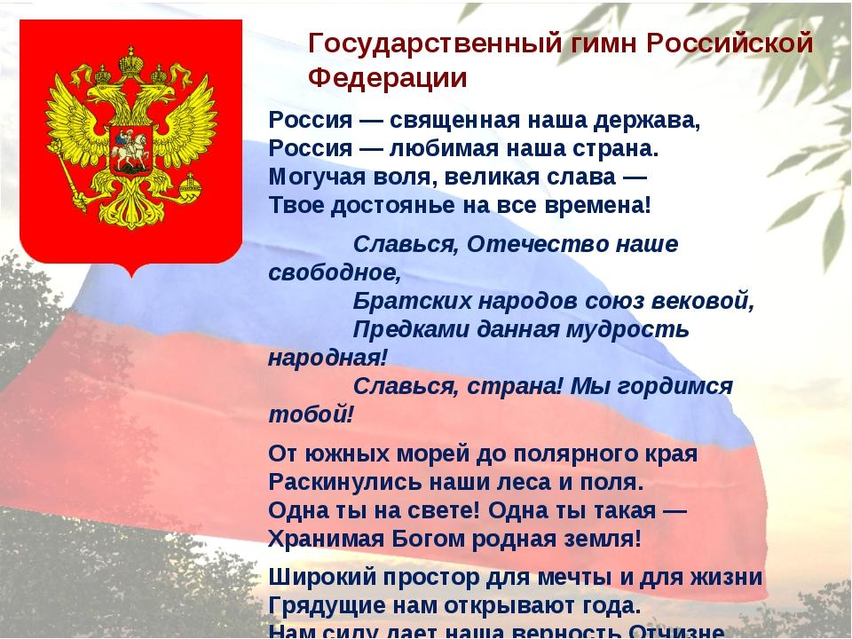 Государственный гимн Российской Федерации Россия — священная наша держава, Ро...