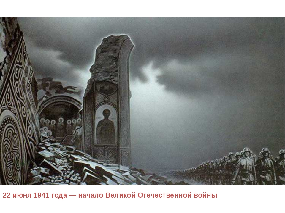 22 июня 1941 года — начало Великой Отечественной войны