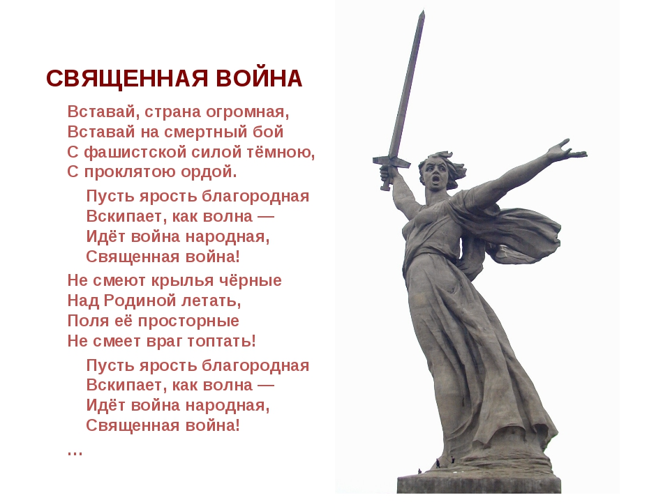 СВЯЩЕННАЯ ВОЙНА Вставай, страна огромная, Вставай на смертный бой С фашистско...
