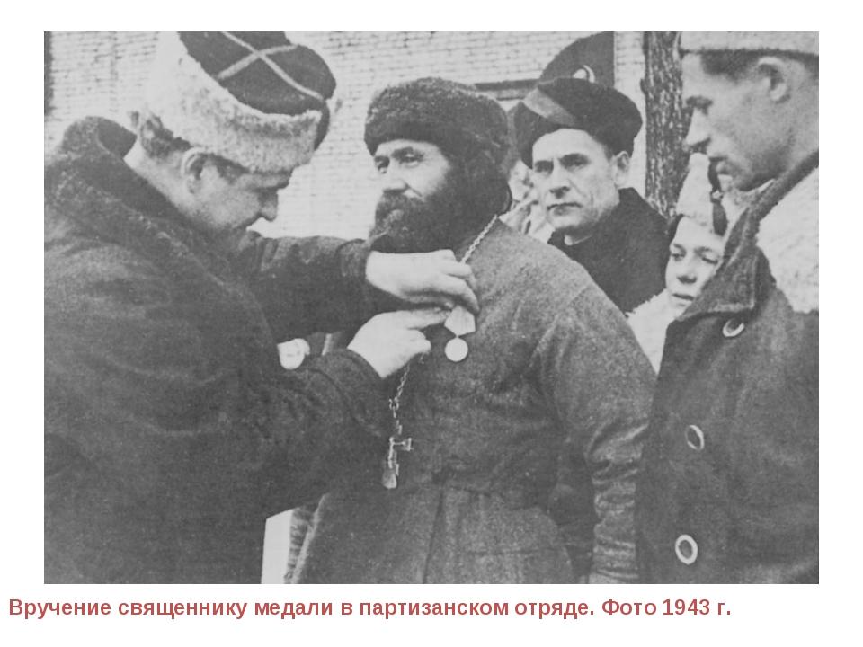 Вручение священнику медали в партизанском отряде. Фото 1943 г.
