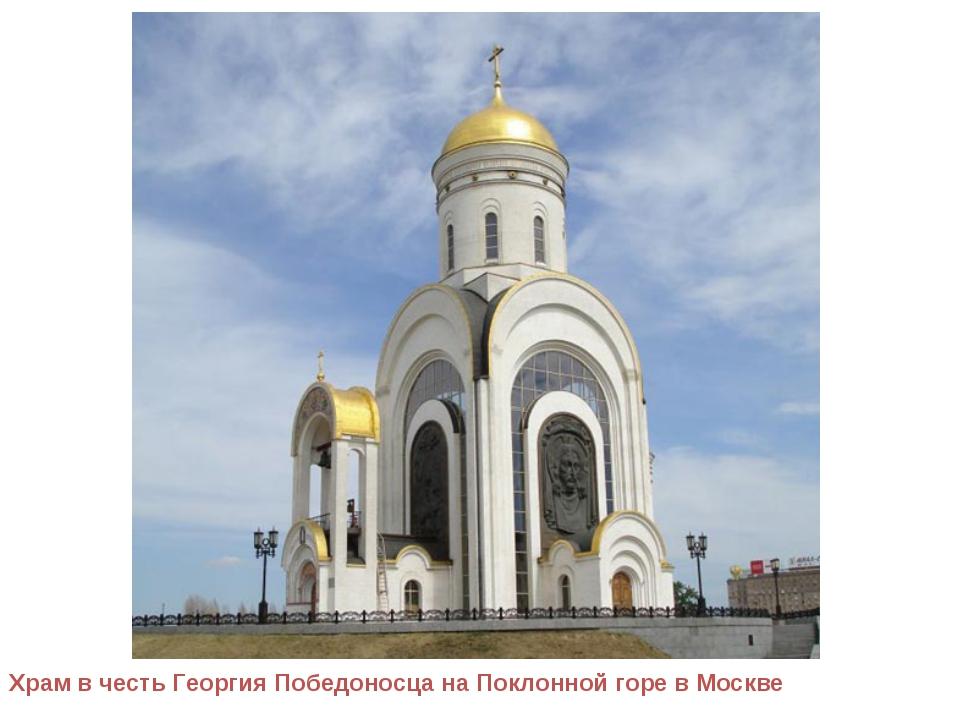 Храм в честь Георгия Победоносца на Поклонной горе в Москве