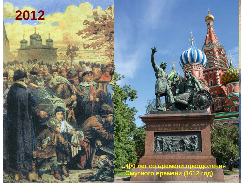 2012 400 лет со времени преодоления Смутного времени (1612 год)