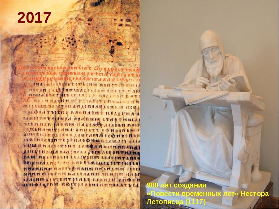 2017 900 лет создания «Повести временных лет» Нестора Летописца (1117)