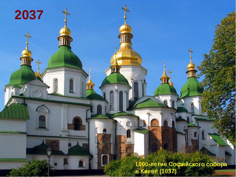 2037 1000-летие Софийского собора в Киеве (1037)