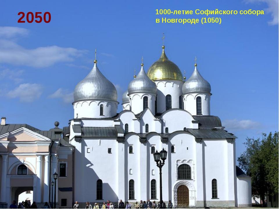 2050 1000-летие Софийского собора в Новгороде (1050)