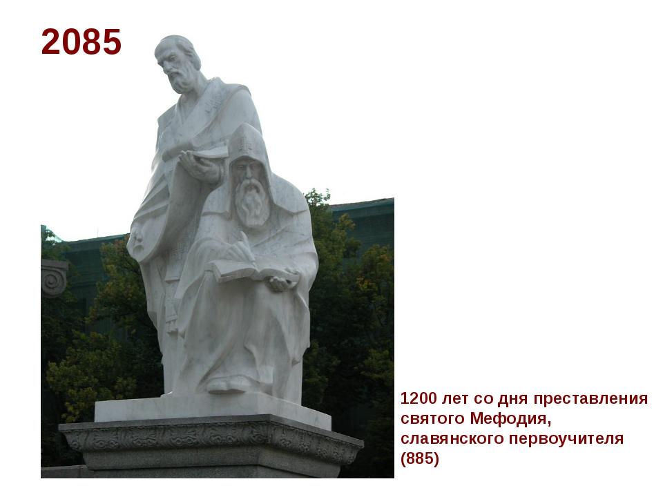 2085 1200 лет со дня преставления святого Мефодия, славянского первоучителя (...