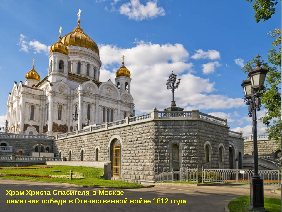 Храм Христа Спасителя в Москве — памятник победе в Отечественной войне 1812 г...