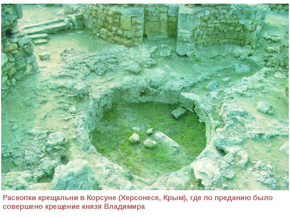 Раскопки крещальни в Корсуне (Херсонесе, Крым), где по преданию было совершен...
