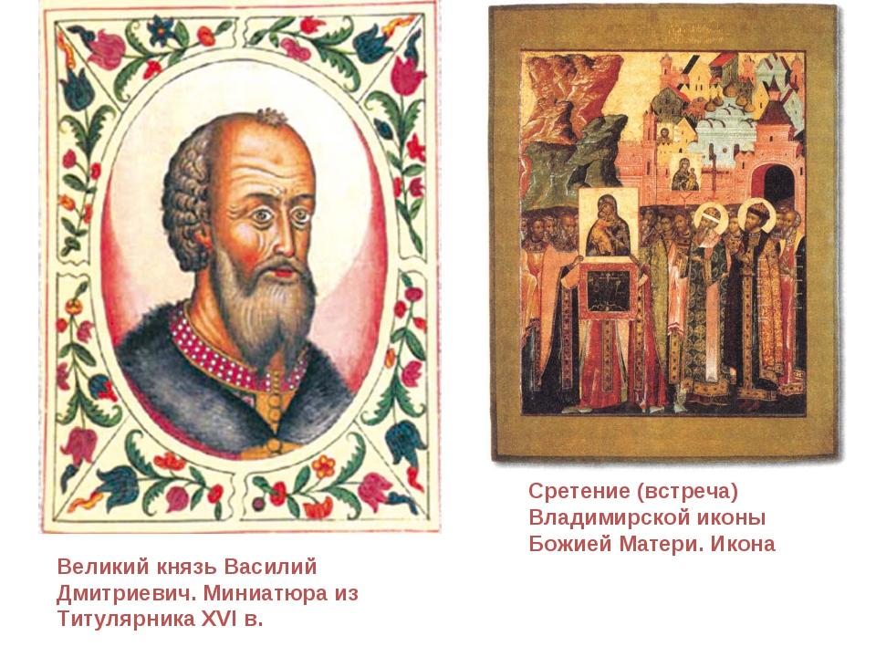 Великий князь Василий Дмитриевич. Миниатюра из Титулярника XVI в. Сретение (в...