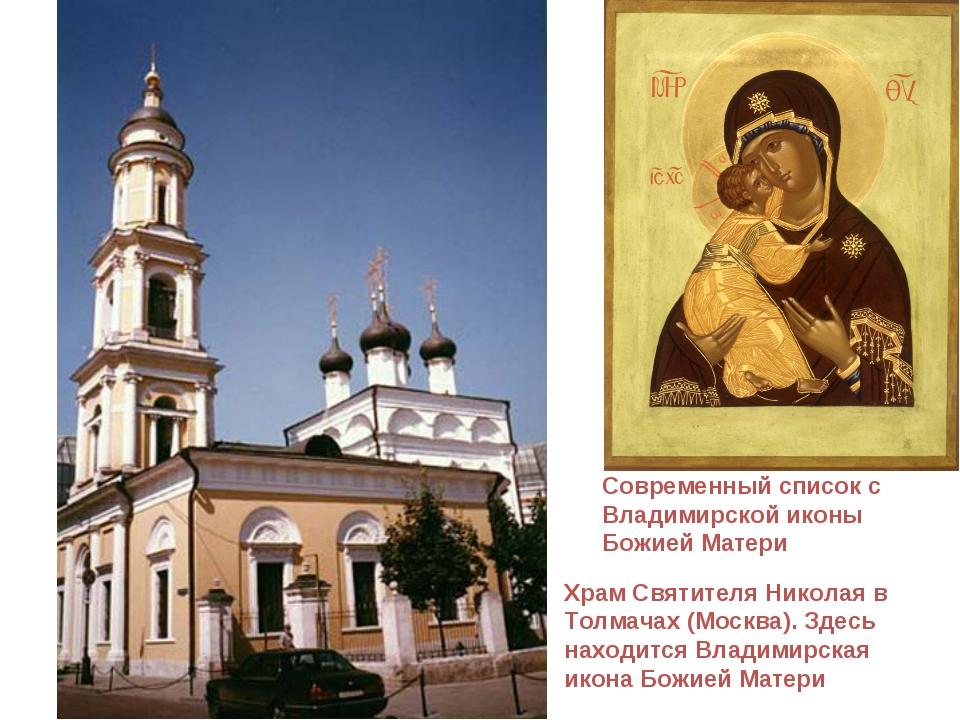 Храм Святителя Николая в Толмачах (Москва). Здесь находится Владимирская икон...