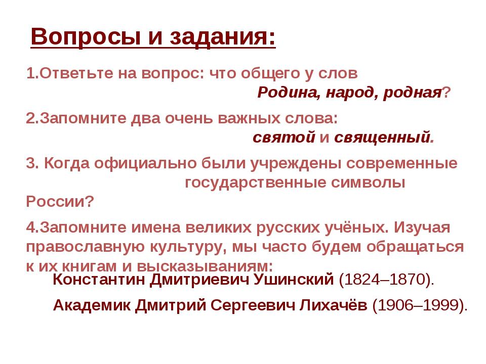 Вопросы и задания: 1.Ответьте на вопрос: что общего у слов Родина, народ, род...