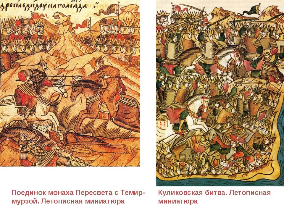 Поединок монаха Пересвета с Темир-мурзой. Летописная миниатюра Куликовская би...