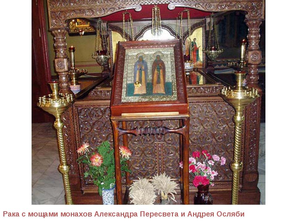 Рака с мощами монахов Александра Пересвета и Андрея Осляби