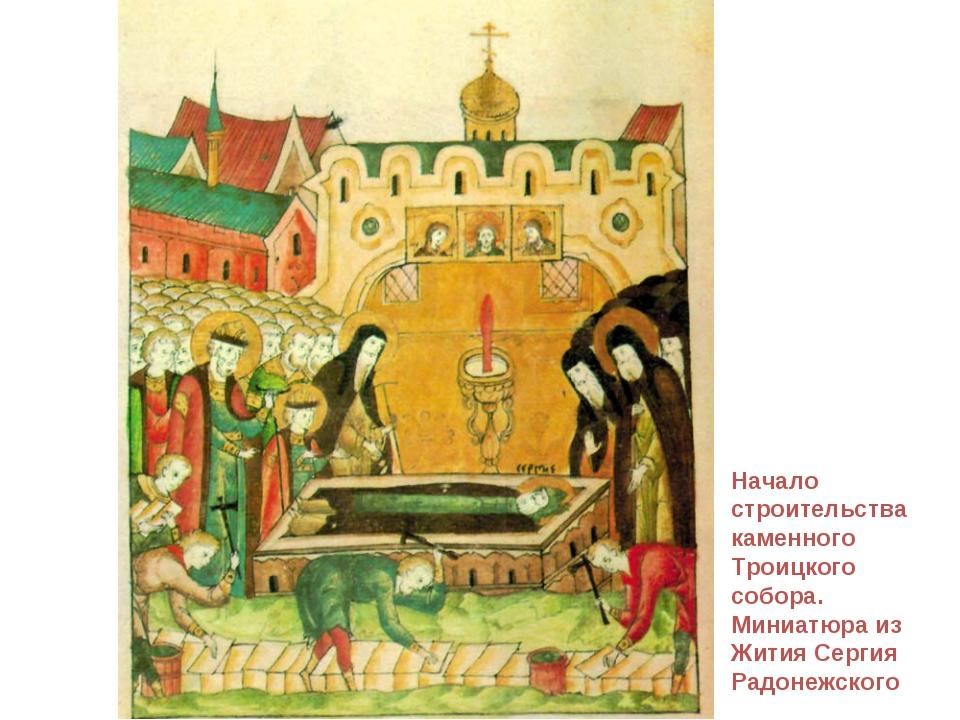 Начало строительства каменного Троицкого собора. Миниатюра из Жития Сергия Ра...