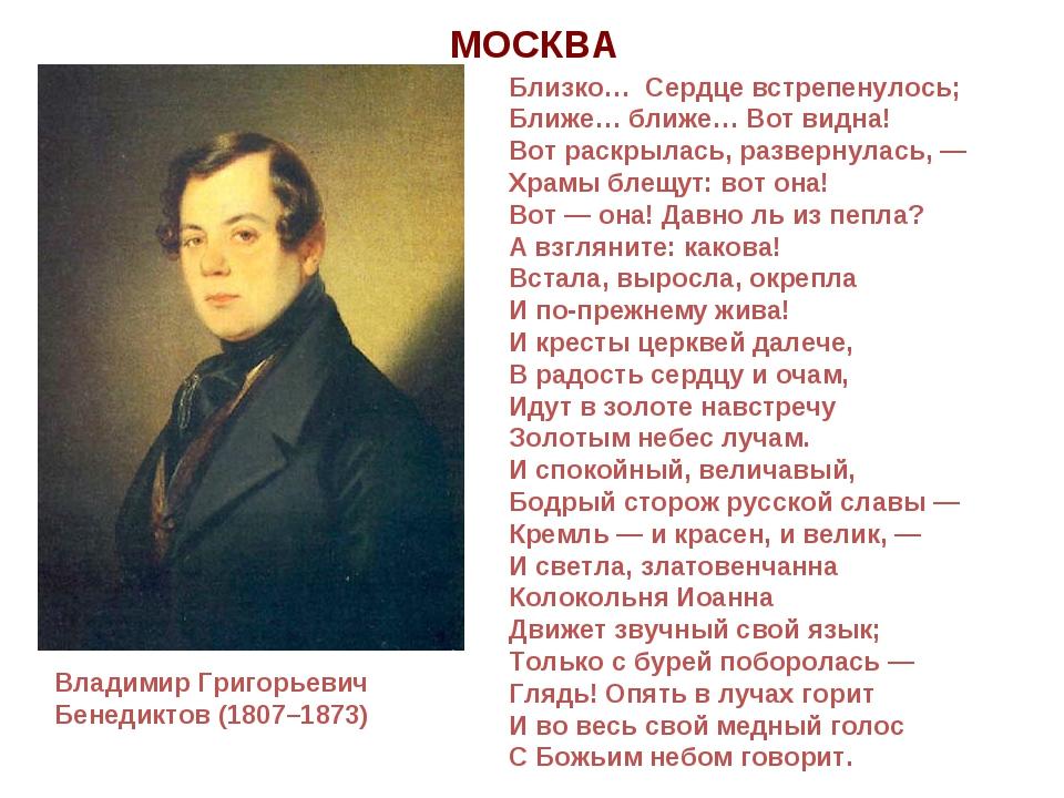 Владимир Григорьевич Бенедиктов (1807–1873) МОСКВА Близко… Сердце встрепенуло...