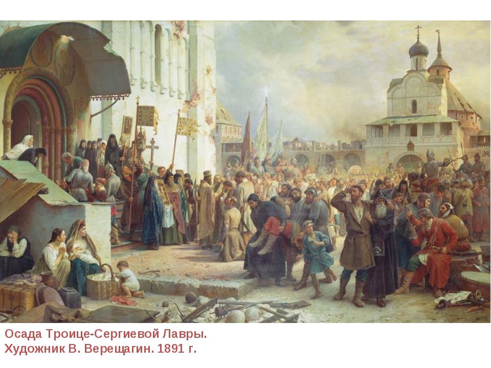 Осада Троице-Сергиевой Лавры. Художник В. Верещагин. 1891 г.