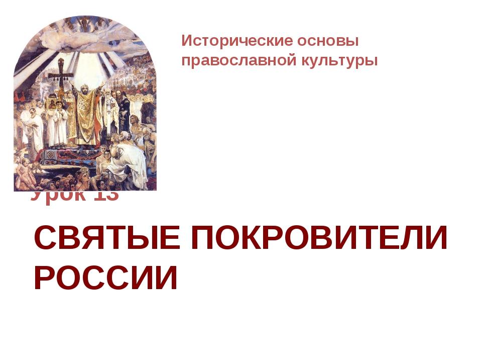 Исторические основы православной культуры Урок 13 СВЯТЫЕ ПОКРОВИТЕЛИ РОССИИ