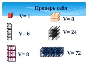 Проверь себя V= 1 V= 6 V= 8 V= 24 V= 72 V= 8