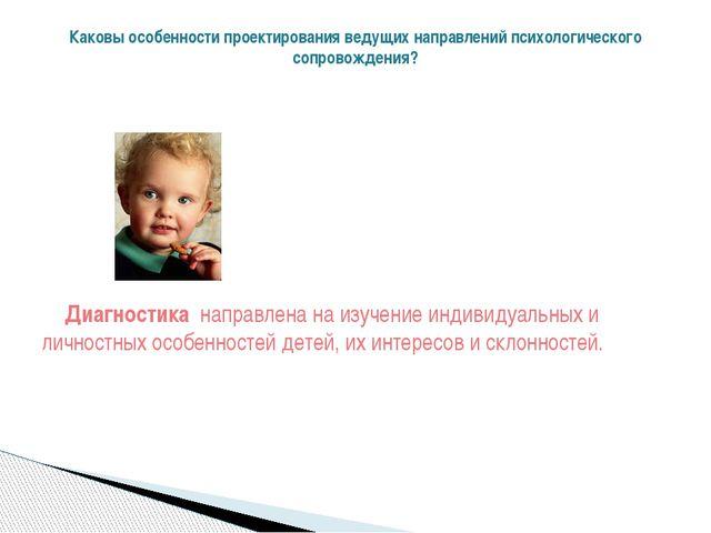 Диагностика направлена на изучение индивидуальных и личностных особенностей...