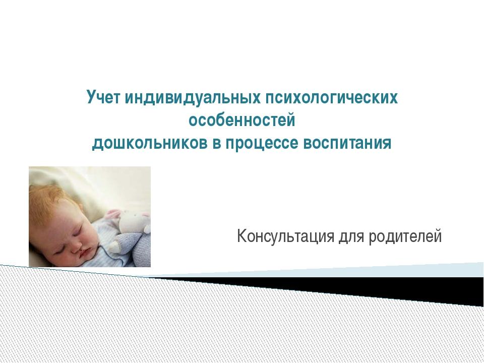Учет индивидуальных психологических особенностей дошкольников в процессе восп...