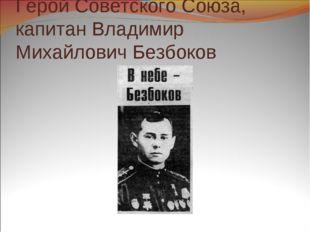 Герой Советского Союза, капитан Владимир Михайлович Безбоков