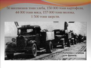 50 миллионов тонн хлеба, 150 000 тонн картофеля, 44 000 тонн мяса, 157 000 то
