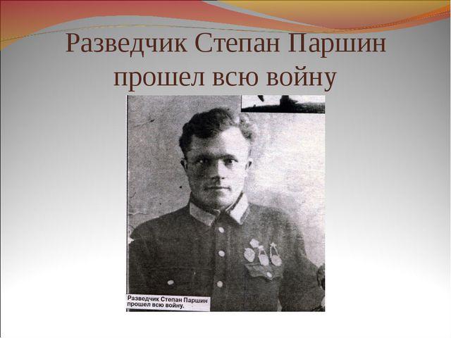 Разведчик Степан Паршин прошел всю войну