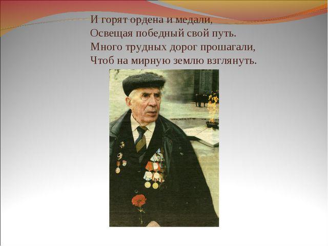 И горят ордена и медали, Освещая победный свой путь. Много трудных дорог про...