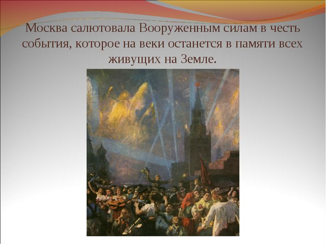 Москва салютовала Вооруженным силам в честь события, которое на веки останетс...