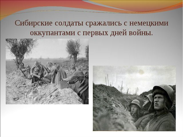 Сибирские солдаты сражались с немецкими оккупантами с первых дней войны.