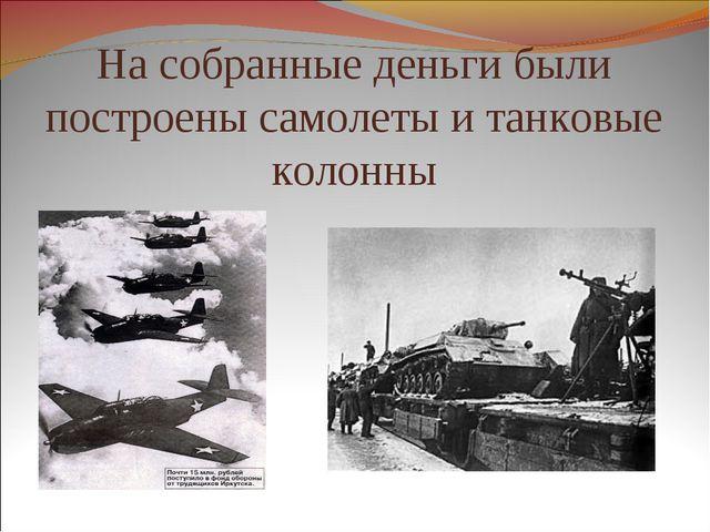 На собранные деньги были построены самолеты и танковые колонны