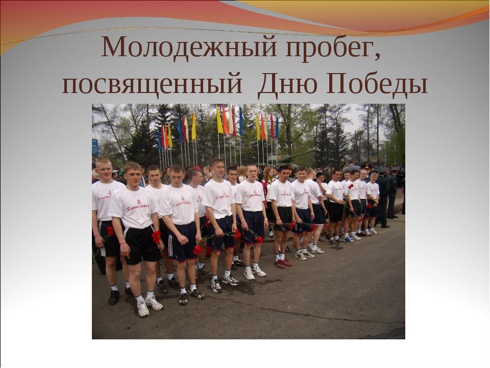 Молодежный пробег, посвященный Дню Победы