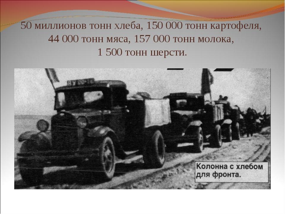 50 миллионов тонн хлеба, 150 000 тонн картофеля, 44 000 тонн мяса, 157 000 то...
